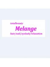 メランジュ(Melange)