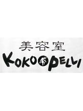 ココペリ(KOKO PELLI)
