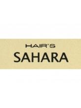 ヘアーズサハラ(HAIR'S SAHARA)