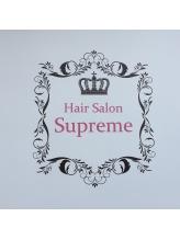 ヘアサロン シュプリーム(Supreme)