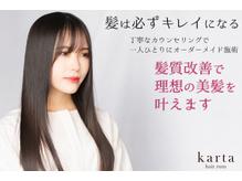 karta hair rum  髪質改善 トリートメント【カータ ヘア ルム】