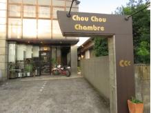 シュシュ シャンブル(chou chou chambre)