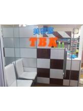 ティービーケー美容室 反町店(TBK)