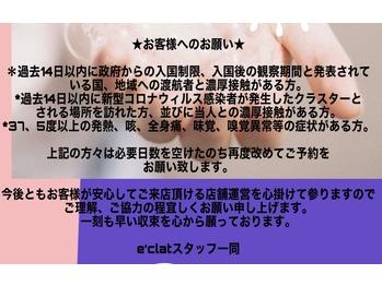エクラ(e'clat)(岩手県盛岡市/美容室)