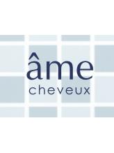 アームシュブー(ame cheveux)