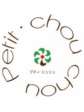 プティシュシュ(petit chou chou)