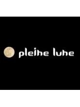 プレーヌリュンヌ(Pleine lune)
