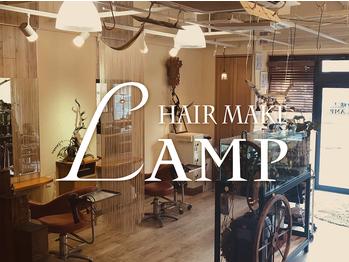 ヘアメイク ランプ(HAIR MAKE LAMP)(茨城県つくば市)