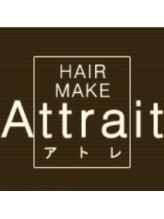 ヘアーメイク アトレ(HAIR MAKE Attrait)