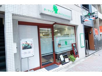 銀座マツナガ 一丁目店(東京都中央区)
