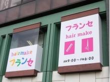 ロータリーから見える看板が目印☆京成津田沼駅の駅ビル内!