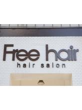 フリーヘアー(Free hair)