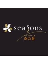シーズンズ季の香 千歳烏山店(Seasons)