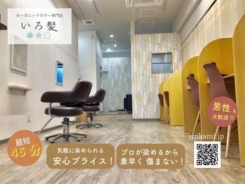 いろ髪 志木南口店(埼玉県新座市/美容室)