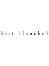 アスティブランシュ(Asti blanche)