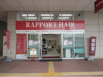 ラポールヘア 矢本店
