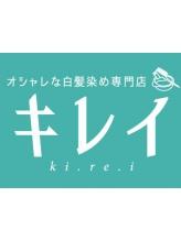 オシャレな白髪染め専門店キレイ 三矢小台店