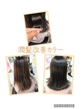 潤髪改善カラー.31