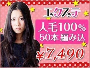 デュオ ヘアー エクステンションズ 渋谷店(DuO hair Extentions)のイメージ写真
