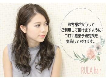 ルーラ ヘアー(RULA hair)(大阪府大阪市淀川区/美容室)