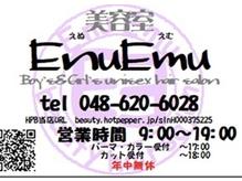 美容室 エヌエム(EnuEmu)の詳細を見る