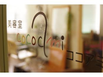 ココアミ(cocoami)(鹿児島県鹿児島市)