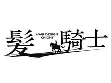 髪 騎士(ヘアーデザインナイト)