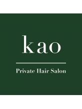 プライベート ヘアサロン カオ(private hair salon kao)