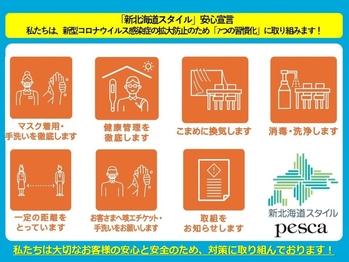ペスカ 札幌南平岸店(pesca)