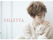 ヴィレッタ(Villetta)の詳細を見る