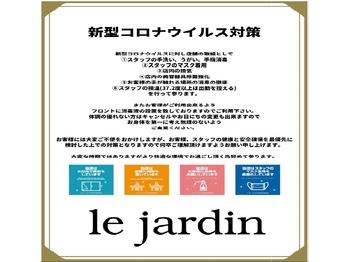 ル ジャルダン 本厚木店(le jardin)(神奈川県厚木市/美容室)