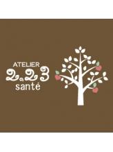 アトリエ 2.23 ドゥドゥトロワーサンテ(ATELIER 2.23 sante)