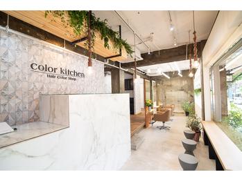 カラーキッチン たまプラーザ店(color kitchen)(神奈川県横浜市青葉区)