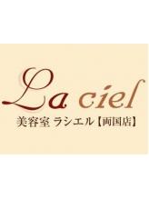 ラシエル 両国店(Laciel)