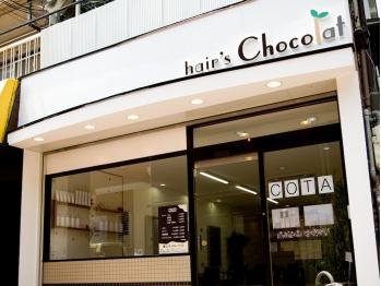 ヘアーズショコラ(hair's Chocolat)