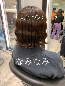 コテ巻き風パーマ/波巻きパーマ/ボブパーマ/デジタルパーマ