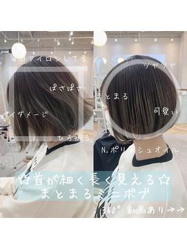 首が細く長くなる☆ミニボブ◎グラデーションカラーROMMY.田中