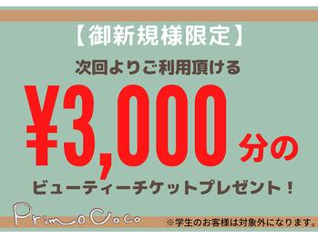 プリモ ココ 鍋島店(Primo coco.)(佐賀県佐賀市/美容室)