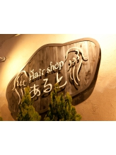 ヘアーショップ あると(Hair Shop)