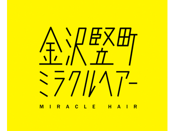 ミラクルヘアー(石川県金沢市/美容室)