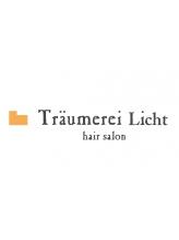 トロイメライリヒト(Traumerei Licht)
