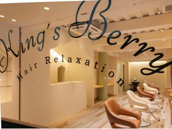 キングスベリー(Hair Relaxation King's Berry)