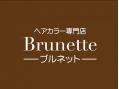 ヘアカラー専門店 ブルネット(brunette)