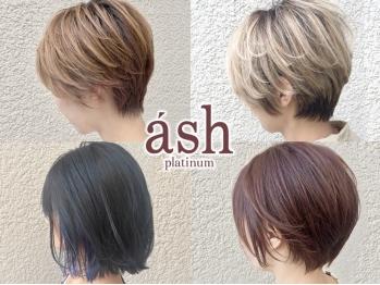 アッシュプラチナ(ash PLATINUM)