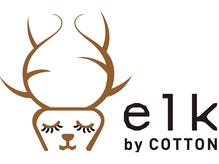 エルクバイコットン(elk by Cotton)
