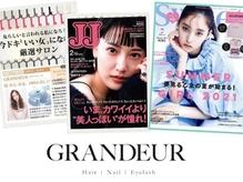 GRANDEUR 浜松小豆餅店 【グランデュール】