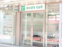 エコズカット 代々木店(eco's cut)