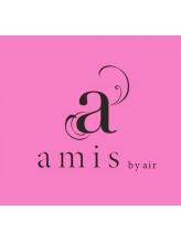 アミスバイエアー(amis by air)