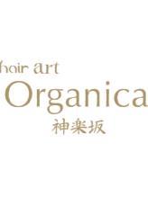 オルガニカ 神楽坂(Organica)