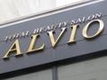 アルビオ(ALVIO)